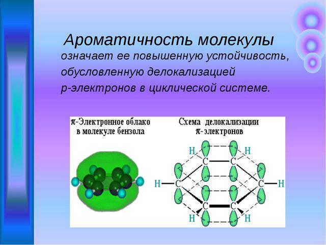 Ароматичность молекулы означает ее повышенную устойчивость, обусловленную дел...