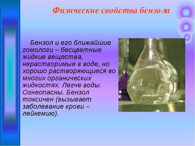 Бензол и его ближайшие гомологи – бесцветные жидкие вещества, нерастворимые...
