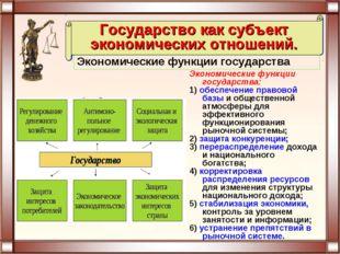 Экономические функции государства: 1) обеспечение правовой базы и общественно