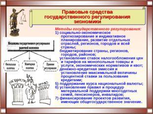Методы государственного регулирования: 1) социально-экономическое прогнозиров
