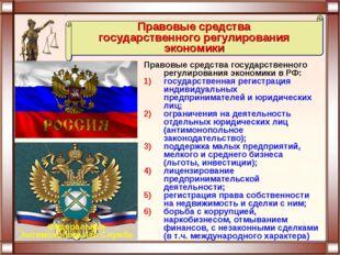 Правовые средства государственного регулирования экономики в РФ: государствен