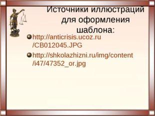 Источники иллюстраций для оформления шаблона: http://anticrisis.ucoz.ru/CB012