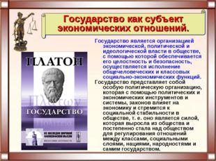 Государствоявляется организацией экономической, политической и идеологическо
