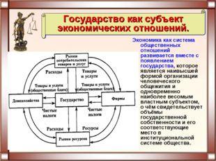 Экономика как система общественных отношений развивается вместе с появлением