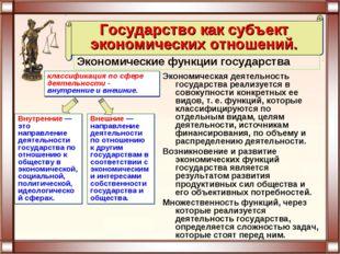 Экономическая деятельность государствареализуется в совокупности конкретных