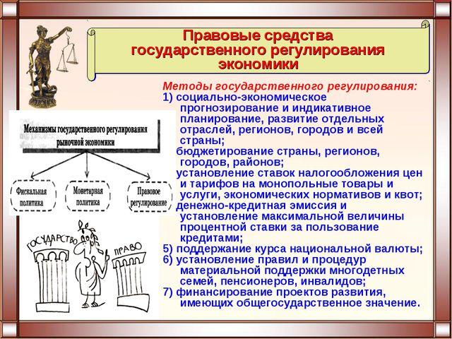 Методы государственного регулирования: 1) социально-экономическое прогнозиров...