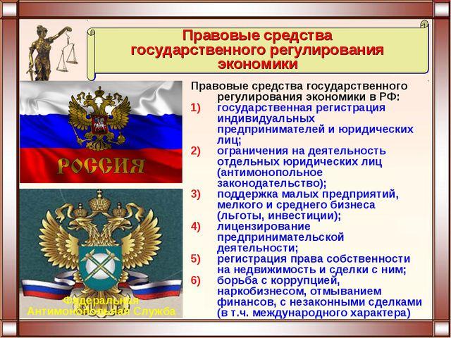 Правовые средства государственного регулирования экономики в РФ: государствен...
