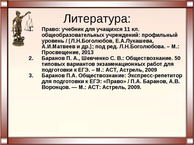 Литература: Право: учебник для учащихся 11 кл. общеобразовательных учреждений...