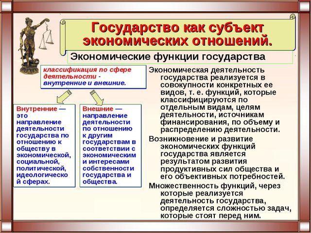 Экономическая деятельность государствареализуется в совокупности конкретных...