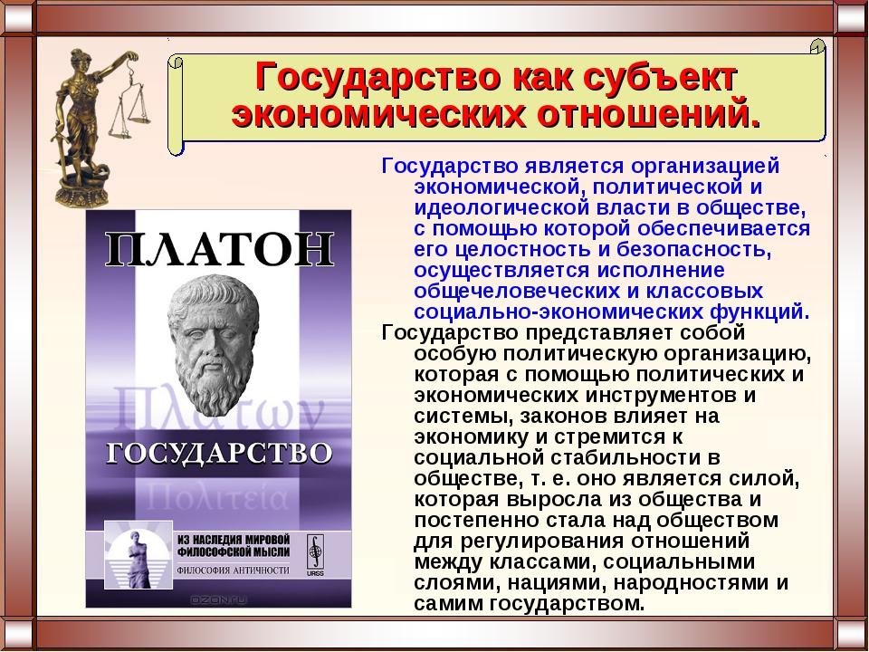 Государствоявляется организацией экономической, политической и идеологическо...