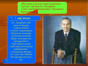 1991 жылы 1-желтоқсандағы жалпыха-лықтық сайлауда Н.Ә.Назарбаев Қазақстан Ре
