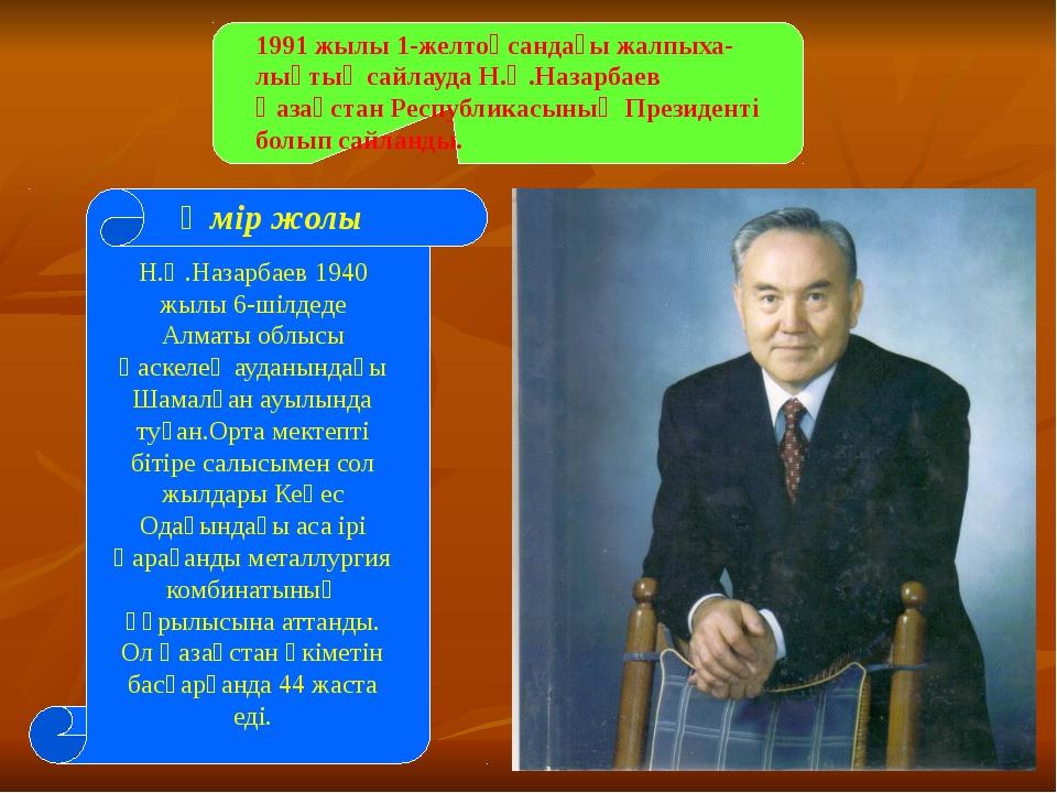 1991 жылы 1-желтоқсандағы жалпыха-лықтық сайлауда Н.Ә.Назарбаев Қазақстан Ре...