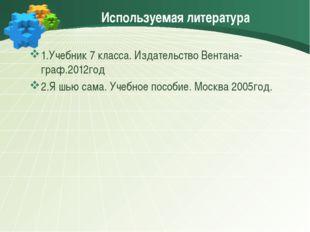 Используемая литература 1.Учебник 7 класса. Издательство Вентана-граф.2012год