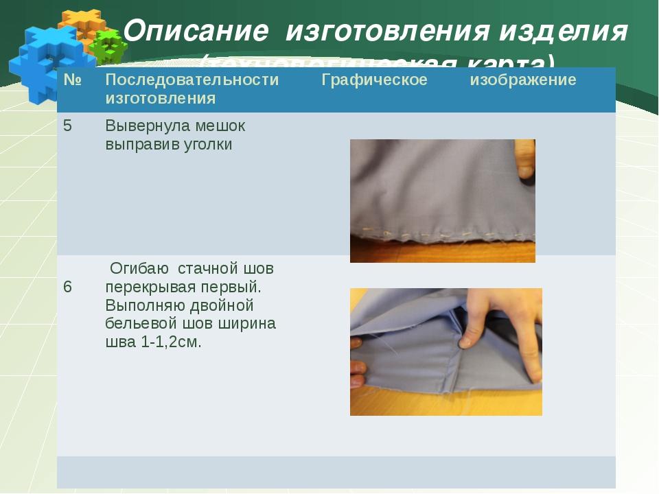 Описание изготовления изделия (технологическая карта) № Последовательностиизг...
