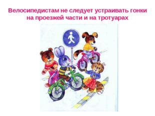 Велосипедистам не следует устраивать гонки на проезжей части и на тротуарах