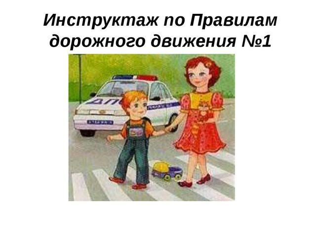 Инструктаж по Правилам дорожного движения №1