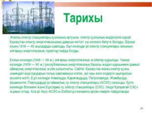 * Тарихы Жалпы электр станциялары қуатының артуына, электр қуатының өндiрiлуi