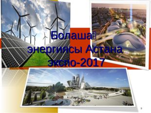 * Болашақ энергиясы Астана экспо-2017