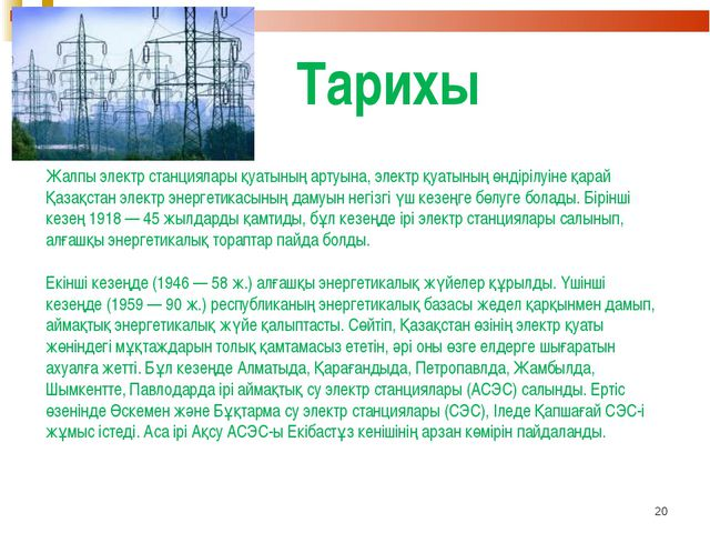 * Тарихы Жалпы электр станциялары қуатының артуына, электр қуатының өндiрiлуi...