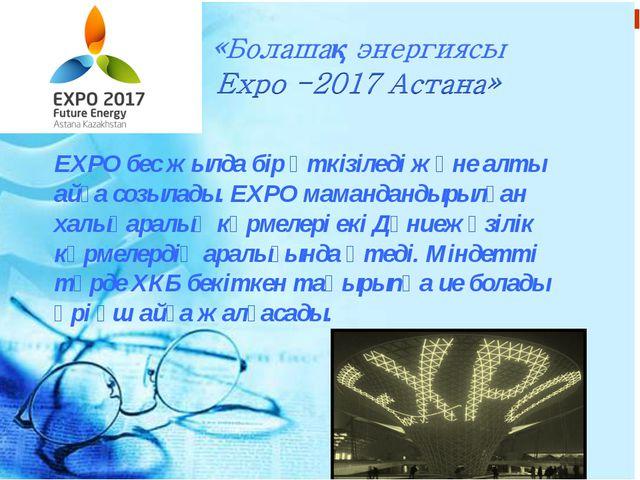 * EXPO бес жылда бір өткізіледі және алты айға созылады. ЕХРО мамандандырылға...