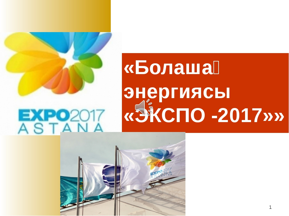 * «Болашақ энергиясы «ЭКСПО -2017»»