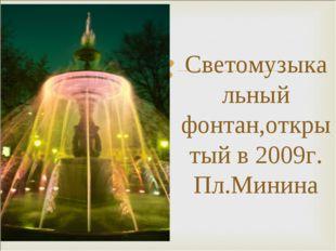 Светомузыкальный фонтан,открытый в 2009г. Пл.Минина