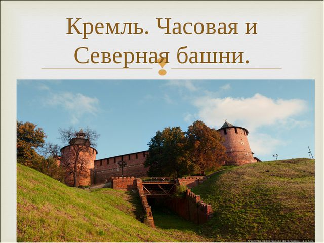 Кремль. Часовая и Северная башни.