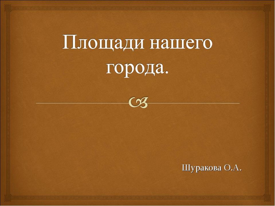 Шуракова О.А.