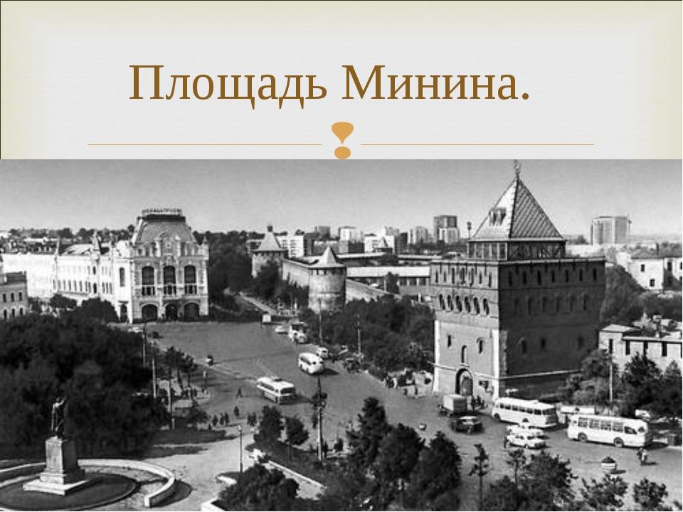 Площадь Минина.
