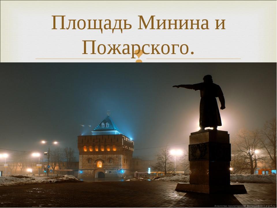 Площадь Минина и Пожарского.