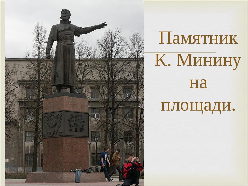 Памятник К. Минину на площади.