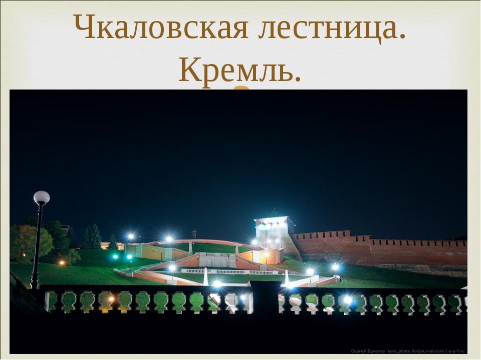 Чкаловская лестница. Кремль.