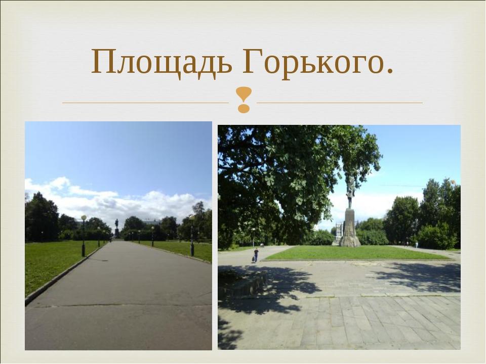 Площадь Горького.