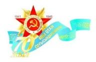 Ұлы Жеңіске - 70 жыл логотип
