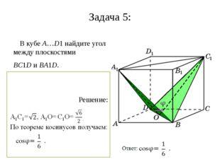 Задача 5: В кубе A…D1 найдите угол между плоскостями BC1D и BA1D. Решение: Пу