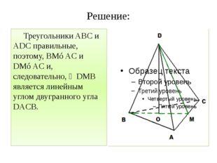 Решение: Треугольники ABC и ADC правильные, поэтому, BM⊥AC и DM⊥AC и, следова