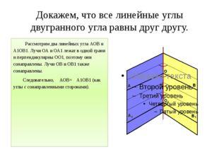 Докажем, что все линейные углы двугранного угла равны друг другу. Рассмотрим