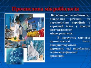 Промислова мікробіологія Виробництво антибіотиків, лікарських речовин; та пер