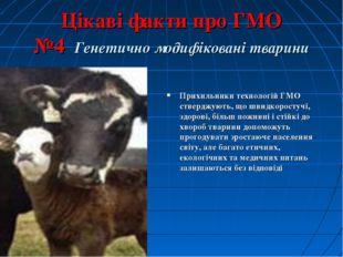 Цікаві факти про ГМО №4 Генетично модифіковані тварини Прихильники технологій