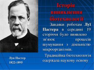 Історія виникнення біотехнології Луи Пастер 1822-1895 Завдяки роботам Луї Пас