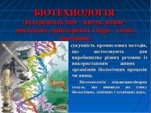 БІОТЕХНОЛОГІЯ (від грецької. bios - життя, techne - мистецтво, майстерність і