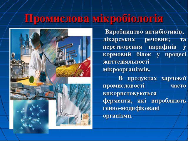 Промислова мікробіологія Виробництво антибіотиків, лікарських речовин; та пер...