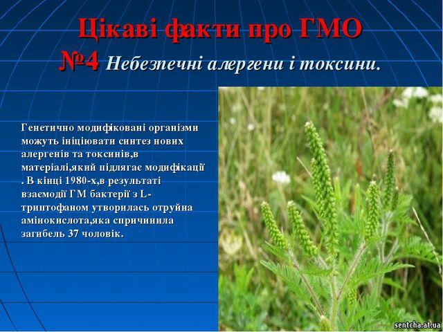 Цікаві факти про ГМО №4 Небезпечні алергени і токсини. Генетично модифікован...