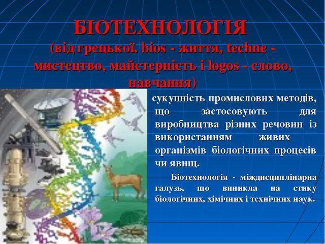 БІОТЕХНОЛОГІЯ (від грецької. bios - життя, techne - мистецтво, майстерність і...