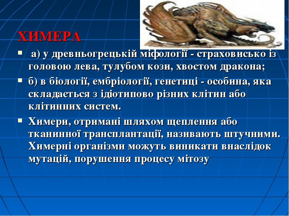 ХИМЕРА а) у древньогрецькій міфології - страховисько із головою лева, тулубом...