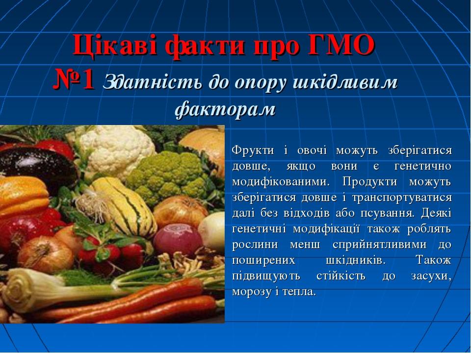 Цікаві факти про ГМО №1 Здатність до опору шкідливим факторам Фрукти і овочі...