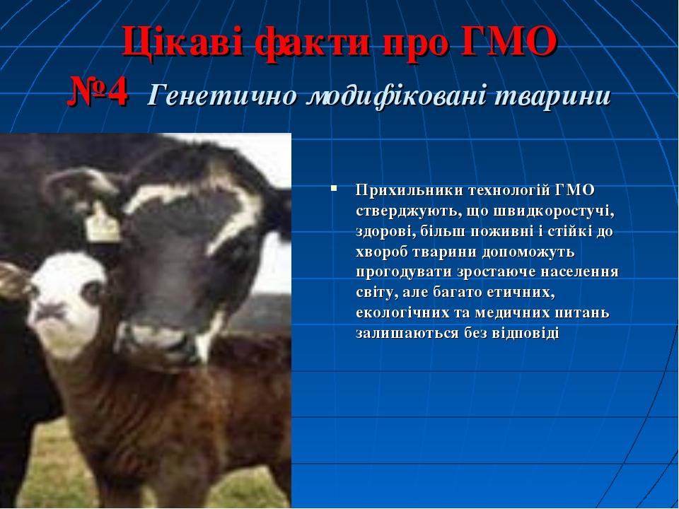 Цікаві факти про ГМО №4 Генетично модифіковані тварини Прихильники технологій...