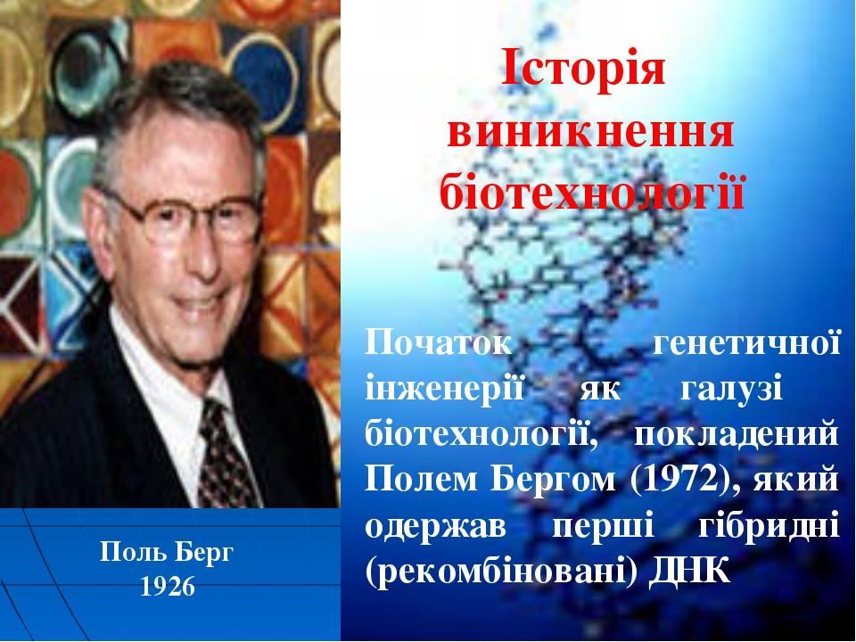 Початок генетичної інженерії як галузі біотехнології, покладений Полем Берго...