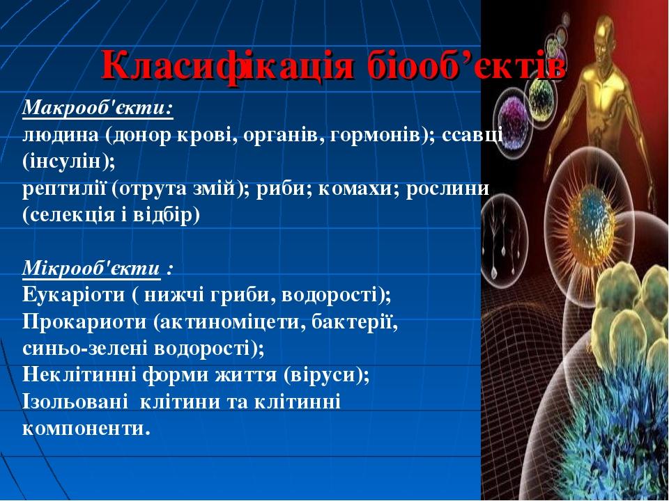 Класифікація біооб'єктів Макрооб'єкти: людина (донор крові, органів, гормонів...