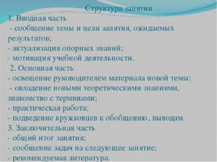 Структура занятия 1. Вводная часть - сообщение темы и цели занятия, ожидаемы